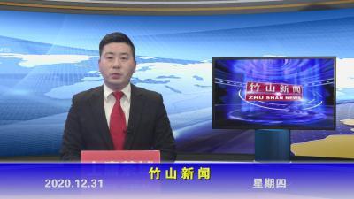 竹山新闻丨2020年12月31日