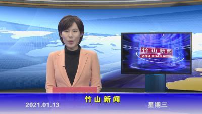 竹山新闻丨2021年1月13日