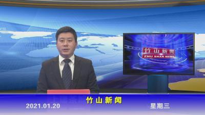 竹山新闻丨2021年1月20日
