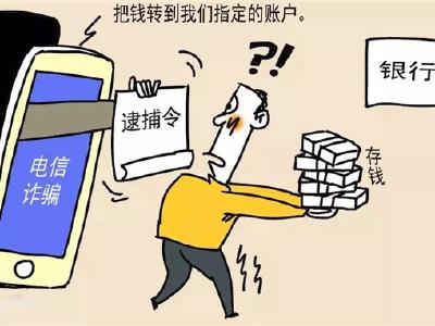 竹山警方成功阻止两起电信诈骗