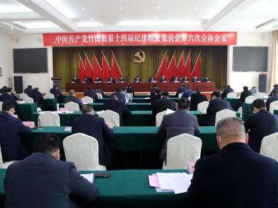 中共竹山縣第十四屆紀律檢查委員會第六次全體會議召開