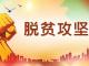 竹山县《辉煌之旅》《竹山县脱贫攻坚大事记(1920-2020)》出版