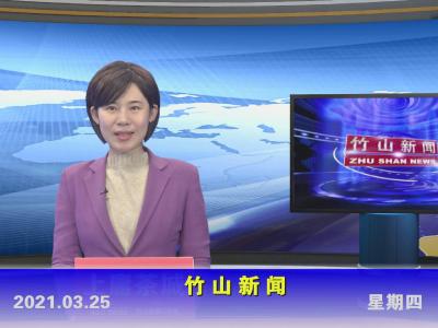 竹山新闻丨2021年3月25日