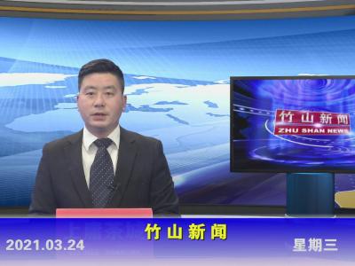 竹山新闻丨2021年3月24日