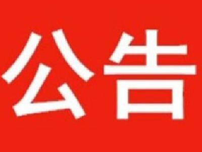 关于竹山县2021年普通高校招生优录资格考生申报名单的公示