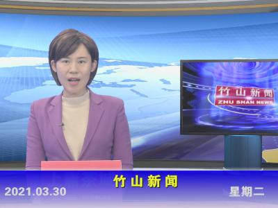 竹山新闻丨2021年3月30日