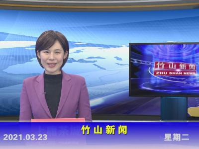 竹山新闻丨2021年3月23日