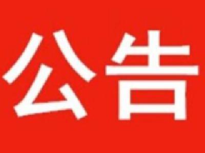 竹山县烟草专卖局收回《烟草专卖零售许可证》的公告