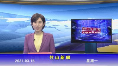 竹山新闻丨2021年3月15日