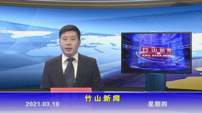 竹山新闻丨2021年3月18日