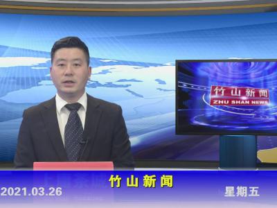 竹山新闻丨2021年3月26日