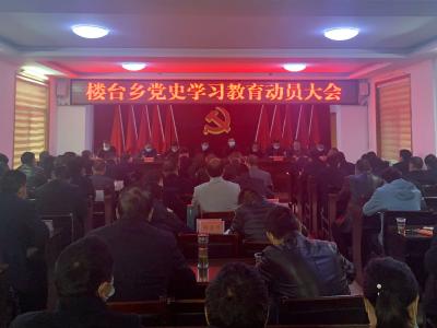 楼台乡抓党史学习教育促发展
