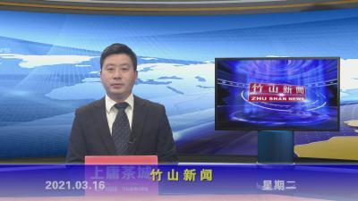 竹山新闻丨2021年3月16日