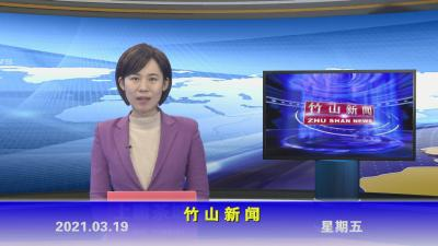 竹山新闻丨2021年3月19日