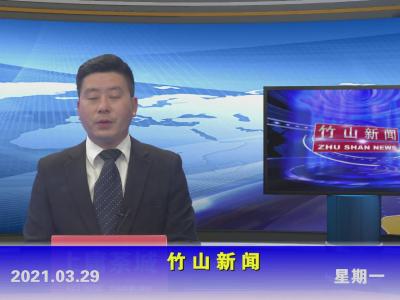 竹山新闻丨2021年3月29日