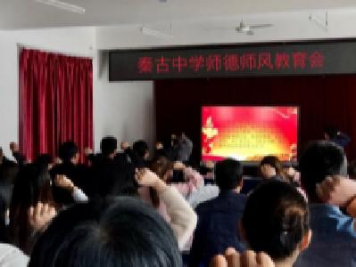 """秦古镇中心学校为""""师德师风教育""""再上紧箍咒"""