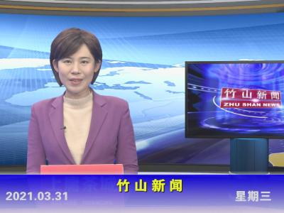 竹山新闻丨2021年3月31日