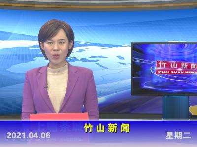 竹山新闻丨2021年4月6日