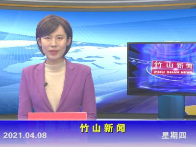 竹山新闻丨2021年4月8日