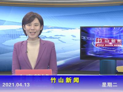 竹山新闻丨2021年4月13日