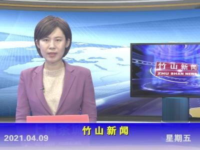 竹山新闻丨2021年4月9日