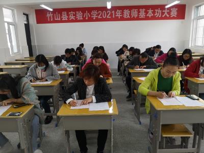县实验小学开展教师基本功大赛活动