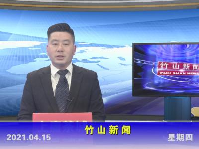 竹山新闻丨2021年4月15日