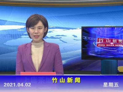 竹山新闻丨2021年4月2日