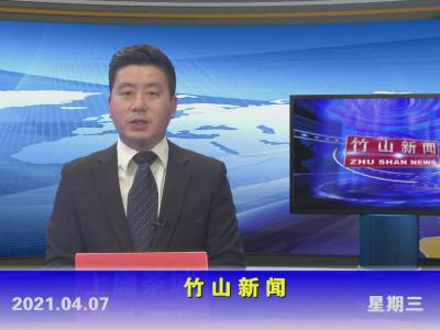 竹山新闻丨2021年4月7日