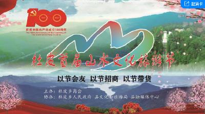 直播   团风县杜皮乡首届山水文化旅游节