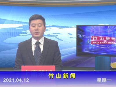 竹山新闻丨2021年4月12日