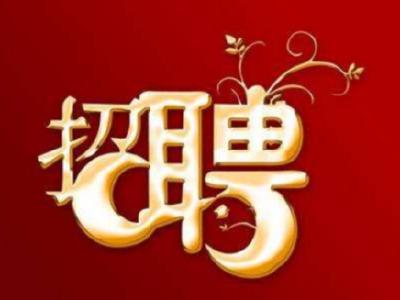 南山五福堂外国语学校招聘公告