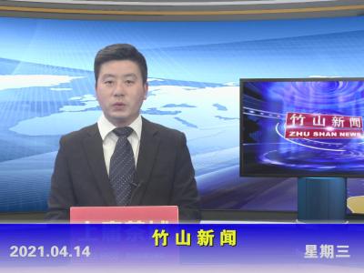 竹山新闻丨2021年4月14日