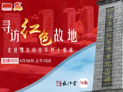 直播 | 理想照耀中国——走进鄂东南红军烈士墓林