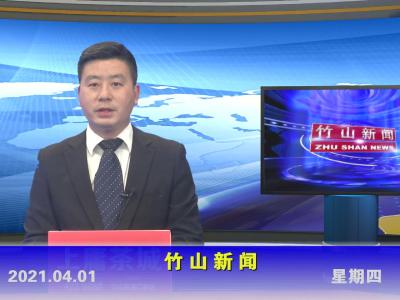 竹山新闻丨2021年4月1日