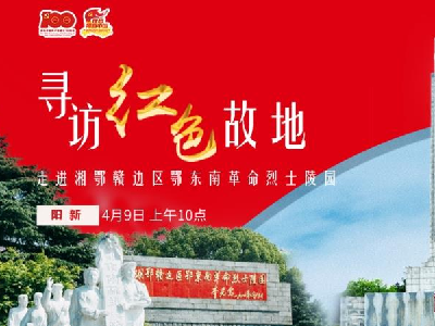 理想照耀中国——走进湘鄂赣边区鄂东南革命烈士陵园