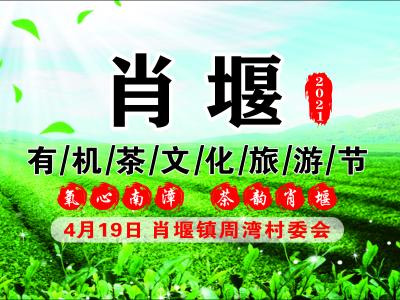"""直播丨""""氧心南漳·茶韵肖堰""""2021肖堰有机茶文化旅游节"""