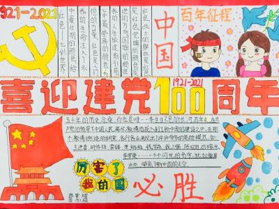 """县第二实验小学开展党史学习教育""""手抄报""""展评活动"""