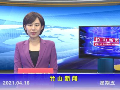 竹山新闻丨2021年4月16日