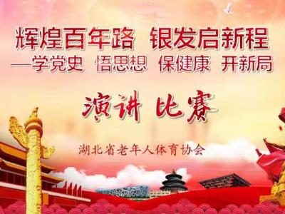 直播|学党史 悟思想 保健康 开新局主题征文演讲比赛