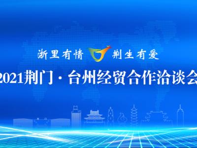 直播丨2021荆门·台州经贸合作洽谈会