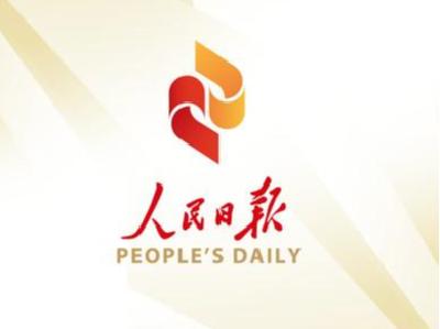 人民网评:沿着中国特色社会主义阔步前进