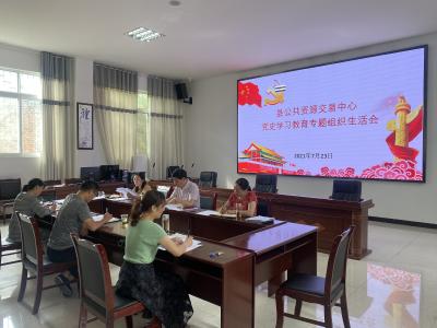 县公共资源交易中心:召开党史学习教育专题组织生活会