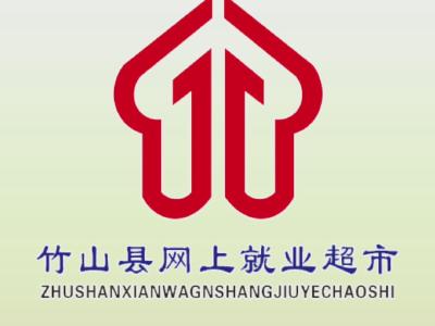 竹山县网上就业超市全新升级