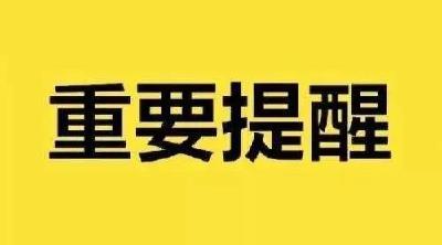 竹山县疫情防控指挥部致全县人民紧急提示(九条)