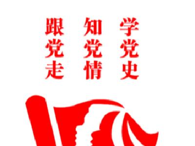 县科技和经信局学党史强担当办实事
