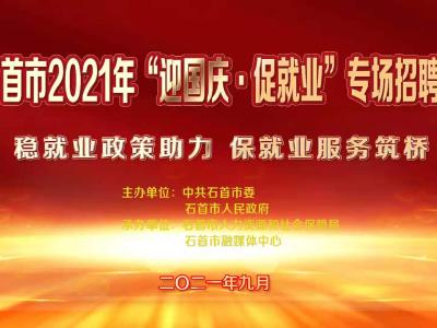 """直播 石首市2021年""""迎国庆·促就业""""专场招聘会"""
