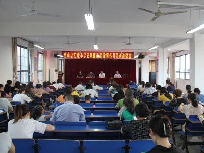 县实验小学召开党风廉政建设宣传教育动员大会
