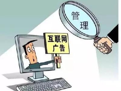 县市场监管局开展互联网广告专项整治