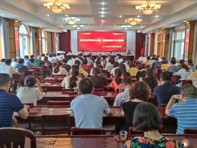 财政局召开党风廉政建设宣传教育月动员会议